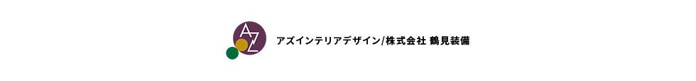 アズインテリアデザイン / 株式会社 鶴見装備